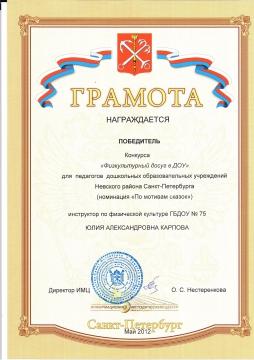 Победитель конкурса - ГБДОУ №75