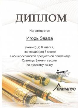 ОЛИМПУС - Татьяна Ивановна Чубенко