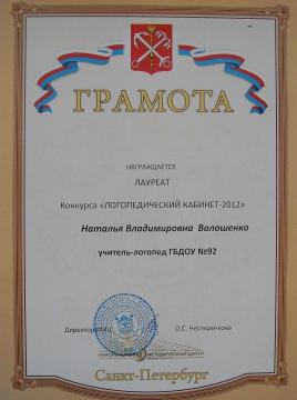Конкурс `Логопедический кабинет - 2012`. Волошенко Н.В. - лауреат - ГДОУ №92