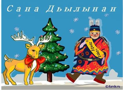 открытки с днем рождения по якутски