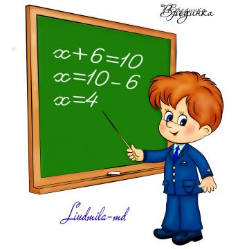 Картинка уравнения для детей